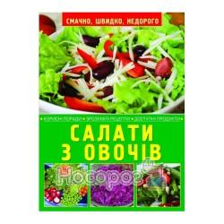 """Вкусно, быстро, недорого Салаты из овощей """"БАО"""" (укр.)"""