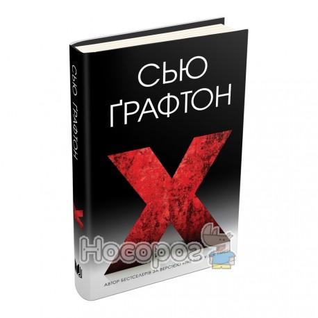 "Фото Х (ікс) ""КМбукс"" (укр.)"