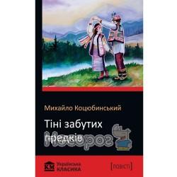 Українська класика Коцюбинський М. Тіні забутих предків