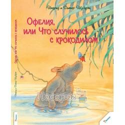 """Офелия, или Что случилось с крокодилом """"Pelican"""" (укр.)"""