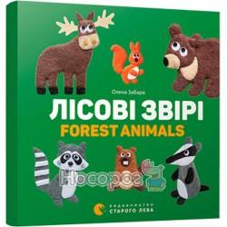 Лесные звери / Forest animals