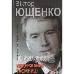 Недержавні таємниці: нотатки на берегах пам'яті В.Ющенко