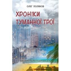 Поляков О. Хроники туманної Трої
