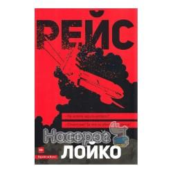 """Рейс """"Брайт Стар Паблишин"""" (рус.)"""