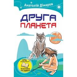 """Вторая планета """"КМ Букс» (укр.)"""