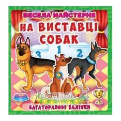 Весела майстерня На виставці собак (багаторазові наліпки)