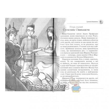 Фото Ніна і сила абсинтіуму кн.6