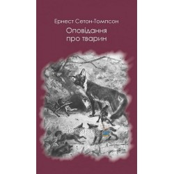 """Рассказ о животных """"Форс"""" (укр.)"""