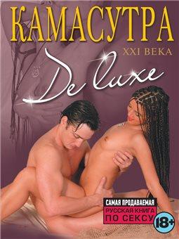 Камасутра De Luxe (новое оформление 18+) Дарья Нестерова Эксмо [9785699492855]