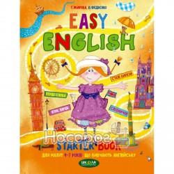 """EASY ENGLISH Посібник для малят 4-7 років, що вивчають англ. Жирова Т, Федієнко В. """"Школа"""" (укр.)"""