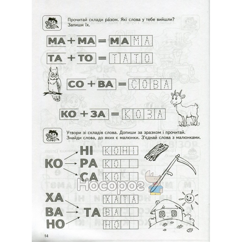 Решебники школа ua