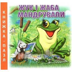 """Книга-пазл - Жук и лягушка путешествовали """"Кн Хата"""" (укр.)"""