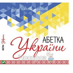 "Азбука Украина From Ukraine with love ""Vivat"" (укр.)"