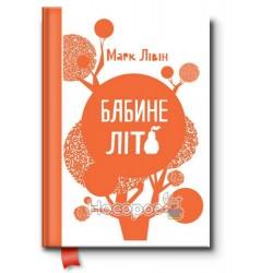 """Бабье лето """"Vivat"""" (укр.)"""