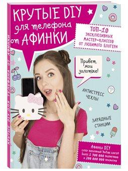 Круті DIY для телефону від Афінкі. ТОП-10 ексклюзивних майстер-класів від улюбленого блогера Афінка Ексмо [9785040942435]