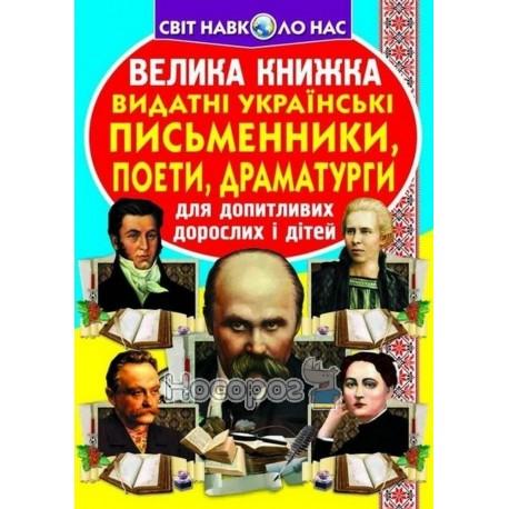 Фото Велика книжка Видатні українські письменники, поети, драматурги (А3_МП)