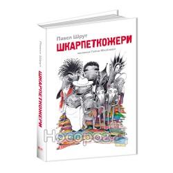 """Носкожоры """"Школа"""" (укр.)"""