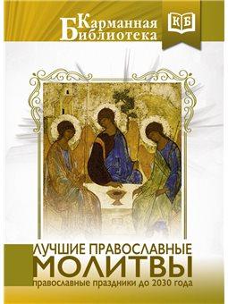 Лучшие православные молитвы. Православные праздники до 2030 года АСТ [9785171011840]
