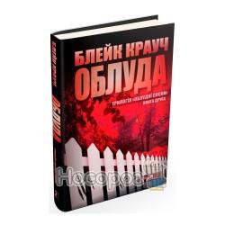 """Крауч Б. Трилогія """"Облудні сосни"""" Облуда кн.2"""