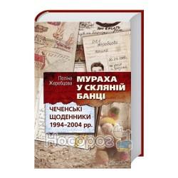Жеребцова П. Мураха у скляній банці Чеченські щоденники 1994-2004 рр.
