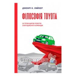"""Філософія Toyota 14 принципів роботи злагодженої команди """"Наш Формат"""" (укр.)"""