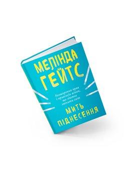 Мгновение подъема Мелинда Гейтс BookChef [9786177561834]