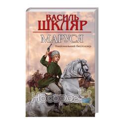 Шкляр В. Маруся