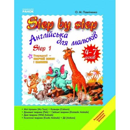 Англійська для малюків (серія)