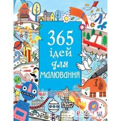"""365 Идей для рисования """"КМ"""" (укр.)"""