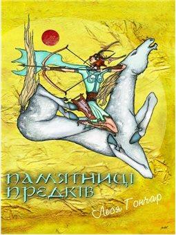 Пам'ятниці Предків: для широкого кола читачів Леся Гончар мал. Руслана Найди Саммит-книга [9786177350209]