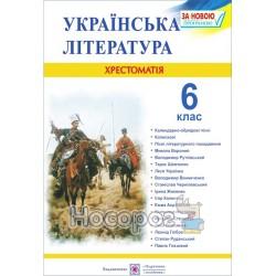 Украінська література 6 кл Хрестоматія Вітвицька