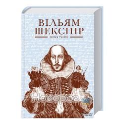 Вільям Шекспір Збірка творів