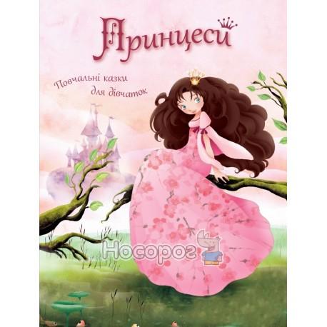 Фото Принцеси повчальні казки для дівчаток
