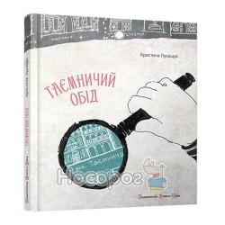 """Истории для малышей - Таинственный обед """"ВСЛ"""" (укр.)"""
