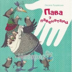 "Пава з павенятами ""ВСЛ"" (укр.)"