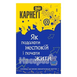 """Как преодолеть беспокойство и начать жить """"KM-Books"""" (укр.)"""