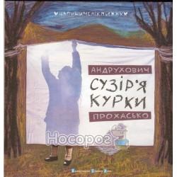 """Сузір'я курки """"ВСЛ"""" (укр.)"""