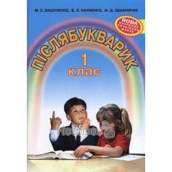 """Послебукварик 1-й кл """"Литера"""" (укр.)"""