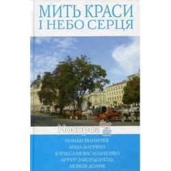 """Мить краси і небо серця Збірка книг №3 з проекту """"п""""ять зірок"""""""