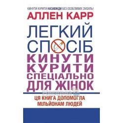 Карр А. Легкий спосіб кинути курити спеціально для жінок