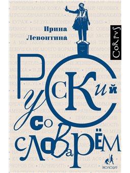 Русский со словарем Левонтина И.Б. АСТ [9785170948765]