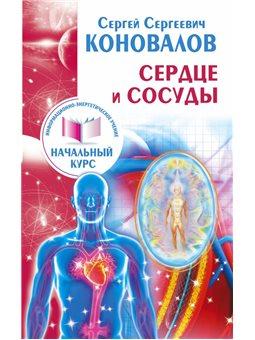 Сердце и сосуды. Информационно-энергетическое Учение. Начальный курс Коновалов С.С. АСТ [9785170935741]