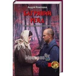 Кокотюха А. Багряний рейд