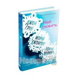 Най сніжить 3 романтичні історії на свята