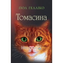Гелліко П. Томасина