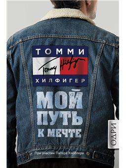 Томми Хилфигер. Мой путь к мечте. Автобиография великого модельера (2-е издание, исправленное) Томми Хилфигер Форс [978617776479
