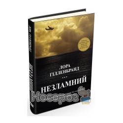 Гілленбранд Л. Незламний