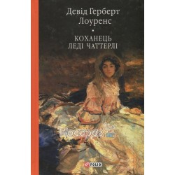 "Любовник леди Чаттерлей ""Folio"" (укр.)"