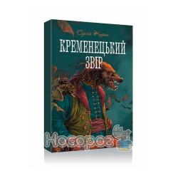 """Кременецький звір """"Зелений пес"""" (укр.)"""