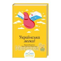 Клименко Н. Українська легко!